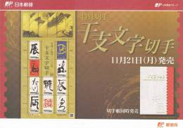 Japan 2011 Brochure About Year Of Dragon - Lunar New Year - Sin Clasificación