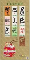 Japan 2012 Block Lunar New Year 2013 - Year Of The Snake * * - Blocks & Kleinbögen