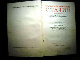Book In Russian Stalin Biography, Moscow 1950 243pages, 5 Scans - Boeken, Tijdschriften, Stripverhalen