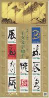 Japan 2011 Block Lunar New Year 2012 - Year Of The Dragon * * - Blocks & Kleinbögen