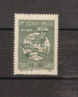 CHINE Du NORD EST POPULAIRE/  N° 119 Neuf  Sans Gomme - Nordostchina 1946-48