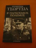 Winston Leonard Spencer Churchill British Politician - Greek Book Series 1 - Libri, Riviste, Fumetti