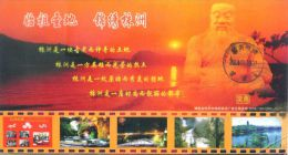 Religion Buddhism , Waterfall  ,  2006  Prepaid Card , Postal Stationery - Buddhism