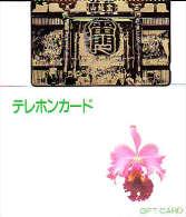 TELECARTE JAPON  NEUVE  DORE A L'OR FIN-  TTB - Japan