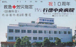 Télécarte Japon / 110-133599 - CROIX ROUGE - RED CROSS Japan Phonecard - ROTES KREUZ Telefonkarte - 467 - Advertising