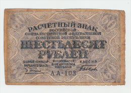 Russia 60 Rubles 1919 AF P 100 - Rusland
