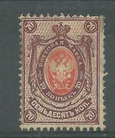 La Russie Neufs Avec Charniére - 1857-1916 Empire