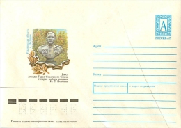 RUSSIA 1994.12.29-№ 443 Ulyanovsk Region. S.Polbino. Bust Twice Hero Of The Soviet Union Polbin - Interi Postali