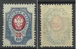 RUSSLAND RUSSIA 20 Kop + Printing ERROR Set Off Of The Blue Color Abklatsch MNH - 1857-1916 Empire