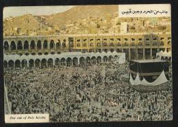 Saudi Arabia Picture Postcard One Side  Holy Mosque Ka´ba Macca  Post Card Masjid - Saoedi-Arabië