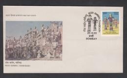 INDIA, 1983,  FDC, Rock Garden,Chandigarh, Bombay Cancellation - India