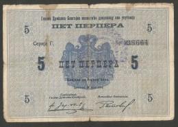 [NC] MONTENEGRO - 5 PERPERA (1914) - OVERPRINT / VALIDATION STAMP - Jugoslavia