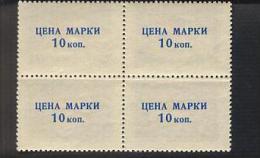Russia 1964 World Forum In Moscow, 4 Souvenir Stamps - Sin Clasificación