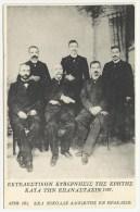 Greece 1905 Crete - Executive Governing Committee During 1897 Cretan Revolution - Grecia