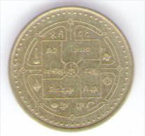 NEPAL 1 RUPEE 1997 - Nepal