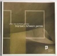 FASICULE LIVRET MUSEE D HISTOIRE DES JUIFS JUIF POLONAIS POLOGNE VARSOVIE EN YIDDISH - Livres, BD, Revues