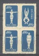 China (1952)  Yv. 934/34C (2nd.)   /  Gymastics - 1949 - ... People's Republic