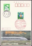 Japan Advertising Postcard, Yamagata Shinkansen, (jad791) - Postcards