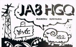 QSL CARD - GIAPPONE (JAPAN)  - 1980 SAPPORO   - RIF. 56 - Radio Amatoriale