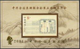 China Blok Jaar 2001,   Postfris (MNH), Zie Scan - 1949 - ... République Populaire