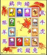 1995 Macau/Macao Sheet-12 Chinese New Year Zodiac Rat Ox Tiger Rabbit Dragon Snake Horse Ram Monkey Rooster Dog Boar - Rodents