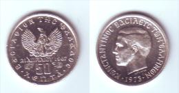 Greece 50 Lepta 1973 (small Head) - Grèce