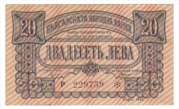 BULGARIA 20 LEVA 1943 LOTTO 912 - Bulgaria