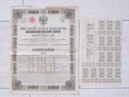 Gouvernement Impérial De Russie - Chemin De Fer Nicolas 1869 - Russie