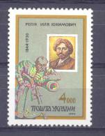 1994. Ukraine, I. Repin, Painter, 1v,  Mint/** - Ucraina