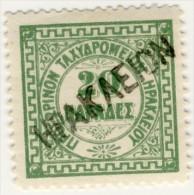 Créte Bureau Anglais Héraklion Yv N° 4 Oblitéré - Crète