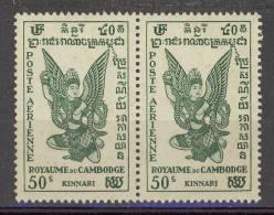 Cambodge  1953  Y&T  N°1 PA   Neuf - Cambodia