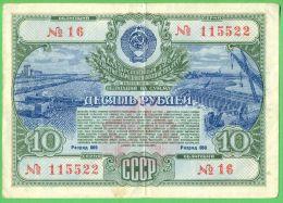 Russia U.S.S.R. CCCP 10 Rouble 1951 VF+  - State Loan Bond (Obligation) - Russia