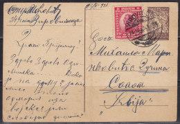 2694. Yugoslavia, 1921, Postal Stationery With Added Value ( Folded On Half ) - 1919-1929 Kingdom Of Serbs, Croats And Slovenes