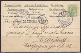 2704. Kingdom Of Serbia, 1902, Postcard - Serbie
