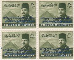 Egypt 1952, King Farouk Overpint 30 Mills DOUBLE OVERPRINTING, Bloc's Of 4 MNH Superb, Rare Cat  380 Pounds  SKRILL PAY - Egypt
