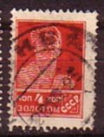 RUSSIA / RUSSIE - 1924 - Timbre De Serie Courant - 4k Obl. - Usati