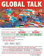 GREECE - Flags, Global Talk Prepaid Card 5 Euro, Exp.date 06/11, Used - Greece