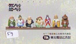 Télécarte Japon / 110-154 * Religion *  7 Dieux Du Bonheur (59) Luck Gods * Japan Phonecard * Telefonkarte - Publicidad