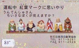 Télécarte Japon / 110-154 * Religion *  7 Dieux Du Bonheur (85) Luck Gods * Japan Phonecard * Telefonkarte - Advertising