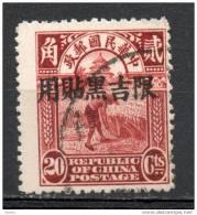 China Chine : (396) 1927 Manchuria--Kirin Et Heilungkiang SG15(o) - Mandchourie 1927-33