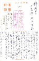 JAPANESE  EXPERITIONARY  ARMY  MUKUDEN,  MANCHURIA   CENCORED  MILITARY  PPC  CARD - Manchuria 1927-33