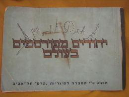 "\""""FAMOUS JEWS IN THE WORLD\"" KEDEM CIGARETTE CARD ALBUM ISRAEL ~ SCARCE - Boeken, Tijdschriften, Stripverhalen"