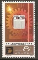 CHINA 1979  Yvert  2250** INDUSTRIA - 1949 - ... République Populaire