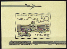 URSS   BF 192  * *   Camion Avion Poste - Camions