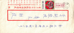 Republic Of China Cover Scott #2876 $12 Traditional Nienhwas Of Window Frames, Background In Red - Lettres & Documents