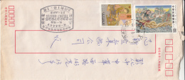 Republic Of China Cover Scott #2883 $9 Nu Wa Created Humans With Pestled Earth - Creation Story, #2847 $10 Mother, Child - Lettres & Documents