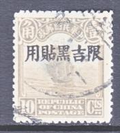 Old China  MANCHURIA  11   (o) - Manchuria 1927-33