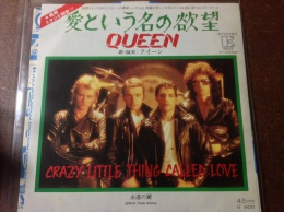 """QUEEN """"crazy Little Thing Called Love"""" EP JAPAN Press - Rock"""