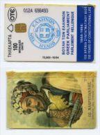 GREECE - X0062, GPT Makrygiannis Fine Writing , 10/94, Used - Grecia