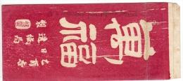 "LBL23- CHINE  PETITE ENVELOPPE ADRESSEE ""AU REVEREND PERE ALFREDE HAVRET"" - Chine"